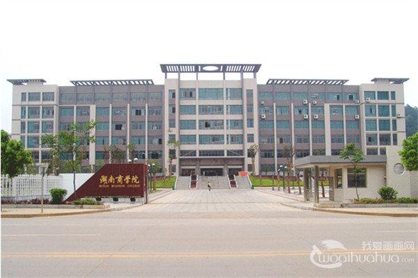 2017年湖南商学院美术类校考考题(福建考点)