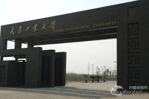 2017年天津工业大学美术专业校考考题(安徽考点)