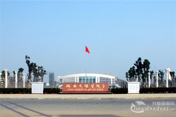 2017年湖南文理学院美术专业校考考题(陕西考点)