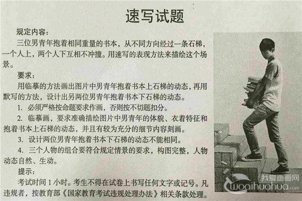 四川省2017年美术联考/统考考试题目(完整版)