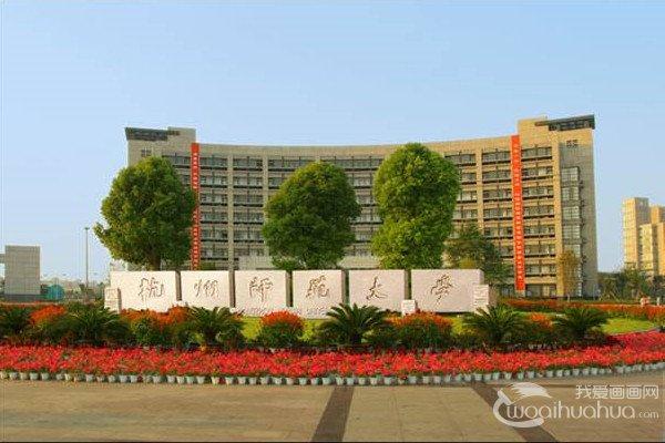 2017年杭州师范大学美术类专业录取规则