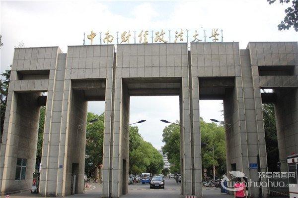 2017年中南财经政法大学艺术类中韩合作办学项目招生简章