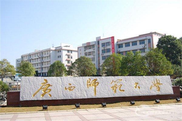 2017年广西师范学院艺术类本专科招生章程