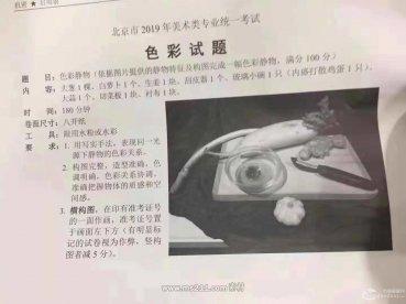 2019年北京美术联考考试题目